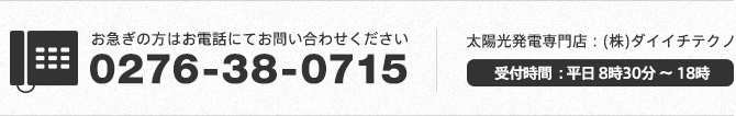 Tel.0276-38-0715 受付時間:平日8時30分〜18時