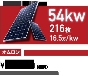 54kw オムロン スタンダードバージョン 895万円(税別)
