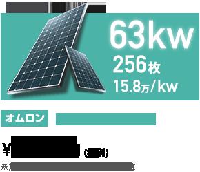 63kw オムロン MAXバージョン 998万円(税別)