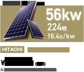 56kw HITACHI MAXバージョン 920万円(税別)